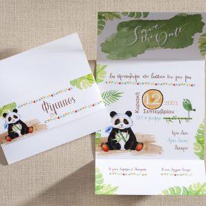 Προσκλητήριο βάπτισης Panda